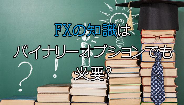 FXの知識はバイナリーオプションでも必要?