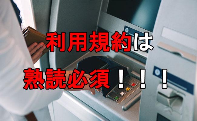 利用規約は熟読必須!!!