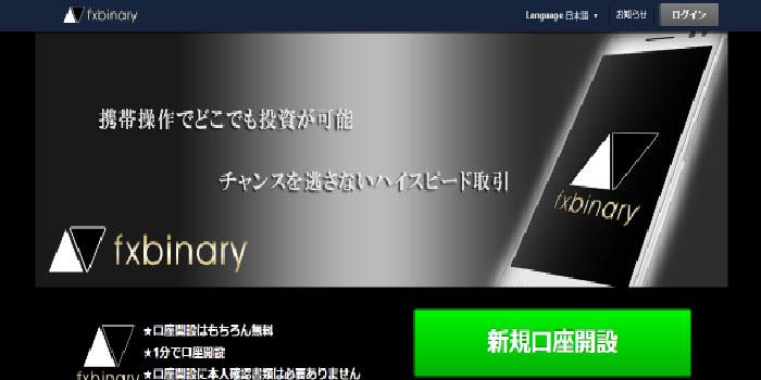 fxbinary詳細