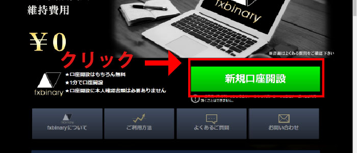 fxbinary口座開設1