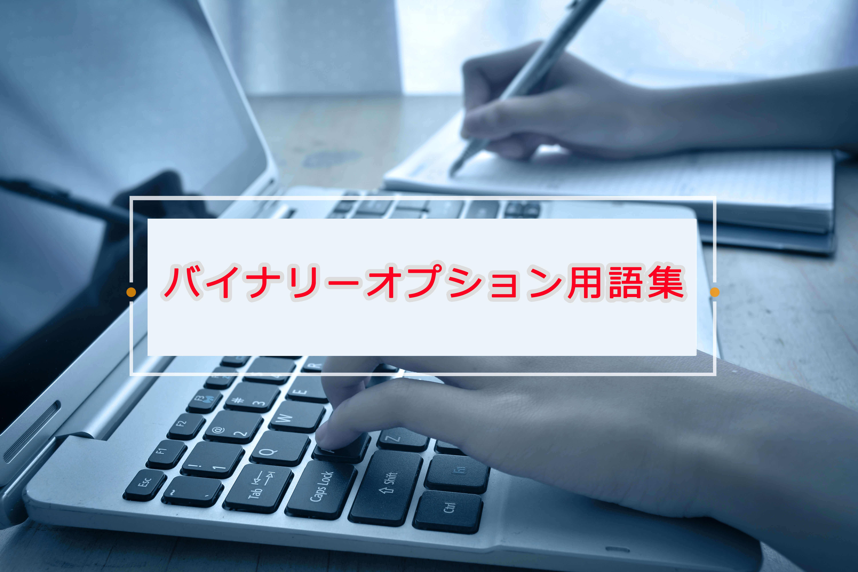 バイナリーオプション初心者大百科用語集
