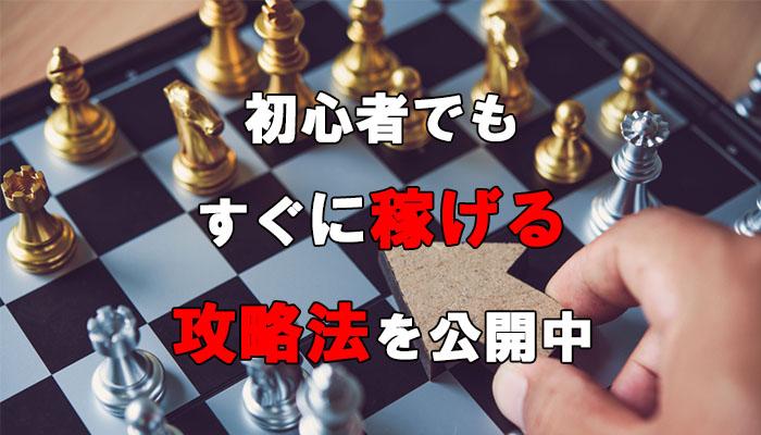バイナリーオプション初心者大百科攻略法
