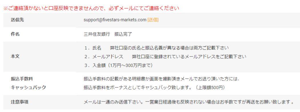 ファイブスターズマーケッツ三井住友銀行振込完了