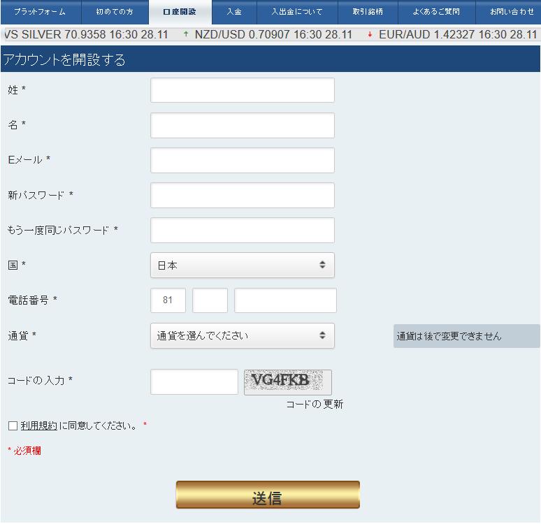 スマートオプション口座開設2