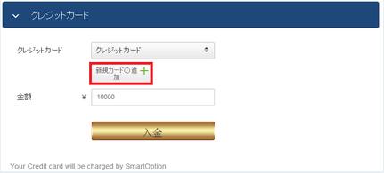 スマートオプション入金手順3