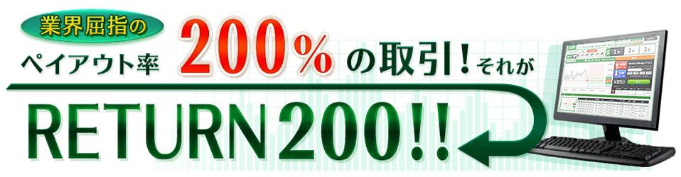 トレード200