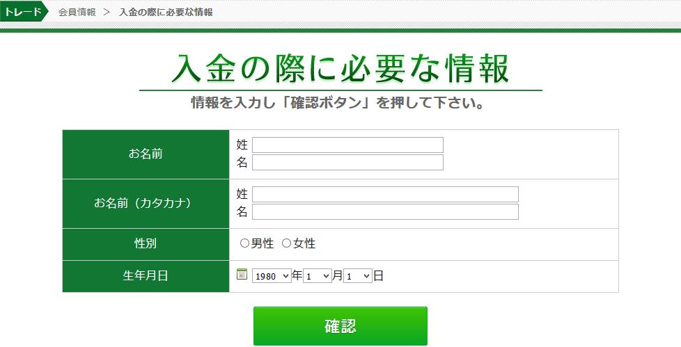 トレード200入金手順2