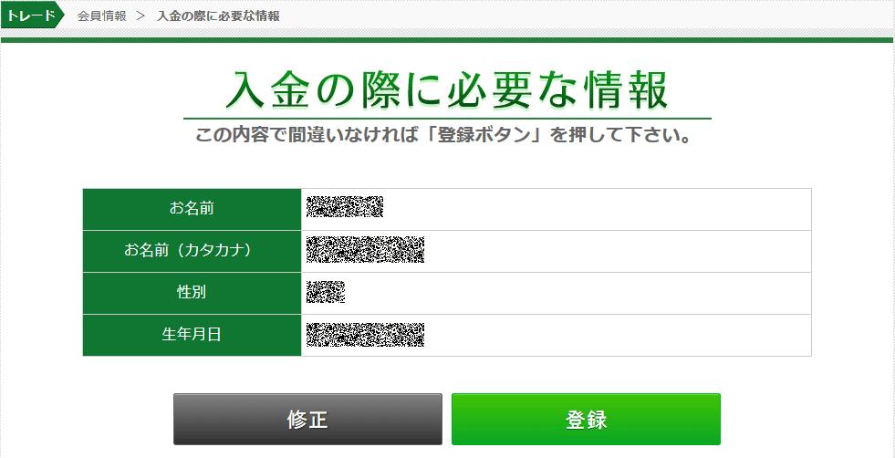 トレード200入金手順3