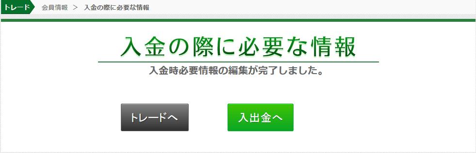 トレード200入金手順4