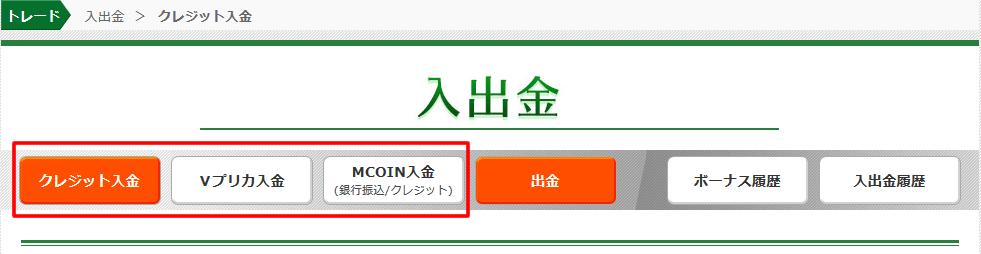 トレード200入金手順5