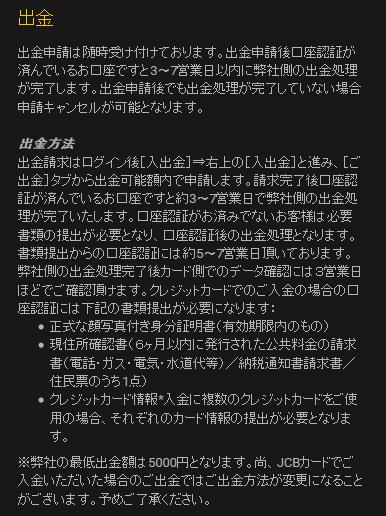 ワイバイナリー(Ybinary)出金手順4