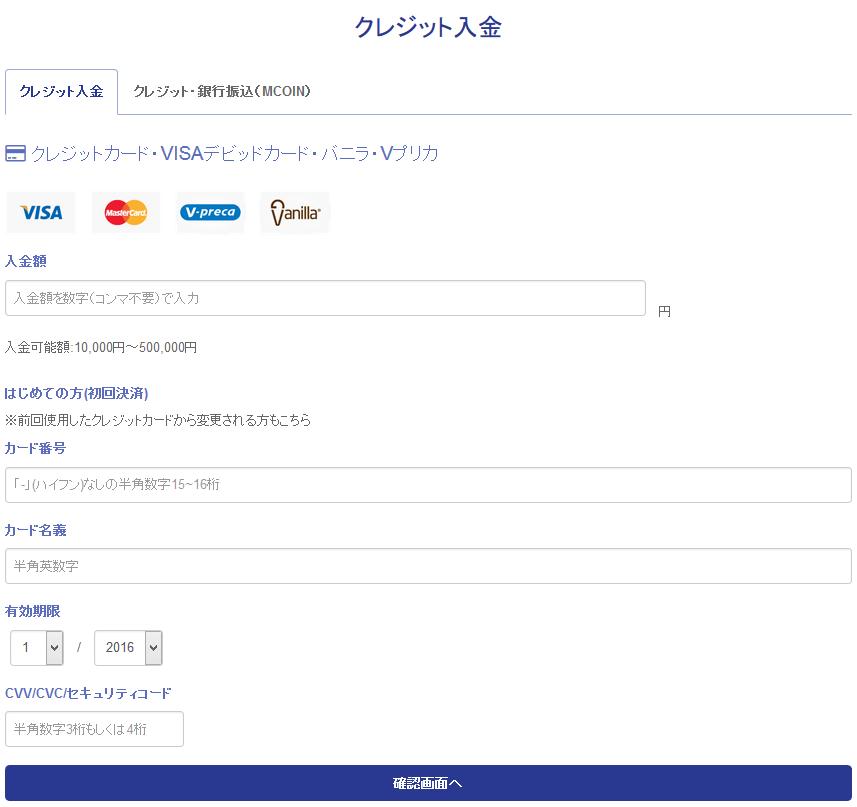 ザバイナリー入金方法4